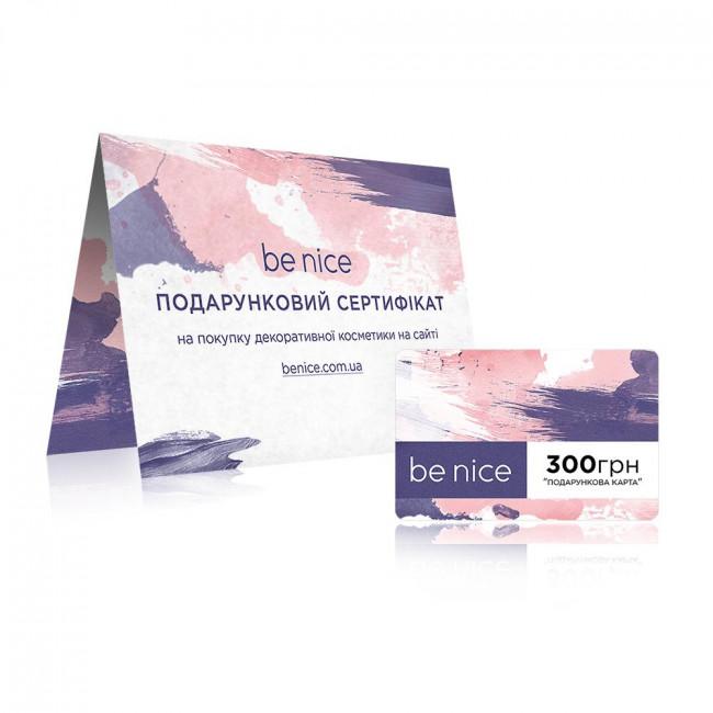Подарунковий сертифікат Benice.com.ua, 300грн.