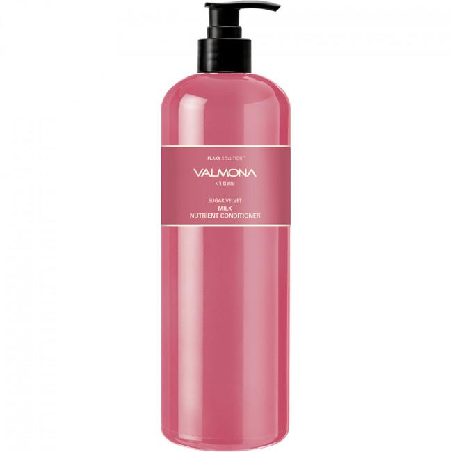 VALMONA Кондиционер для волос Sugar Velvet Milk Nutrient Conditioner с комплексом из молока и экстрактов ягод, 480мл