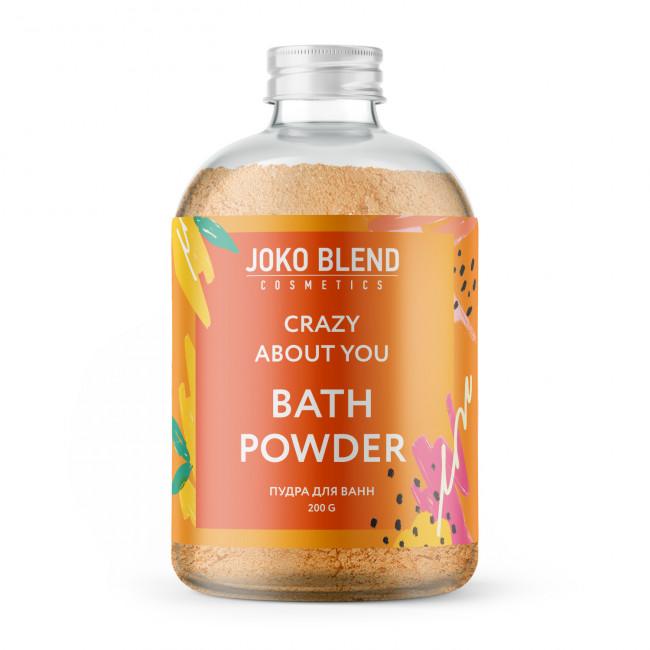 JOKO BLEND Вируюча пудра для ванни Crazy about you 200 г