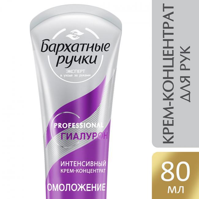 БАРХАТНЫЕ РУЧКИ Крем для рук Интенсивное Молодость кожи 80мл