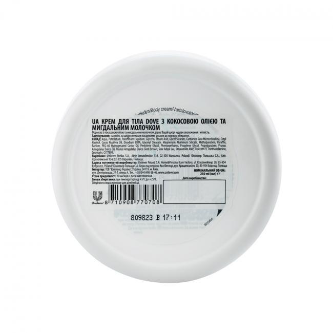 DOVE Крем для тела с кокосовым маслом и миндальным молочком, 250мл.