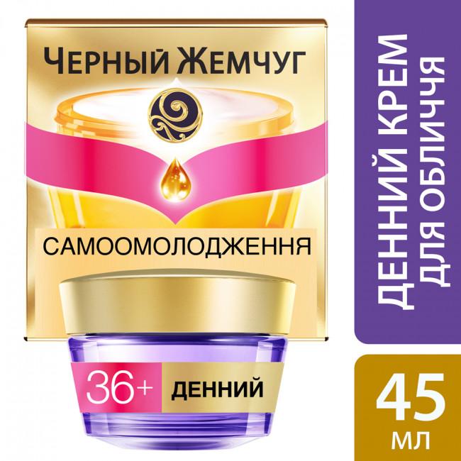 ЧОРНИЙ ЖЕМЧУГ Денний крем для обличчя Програма від 36 років 45мл