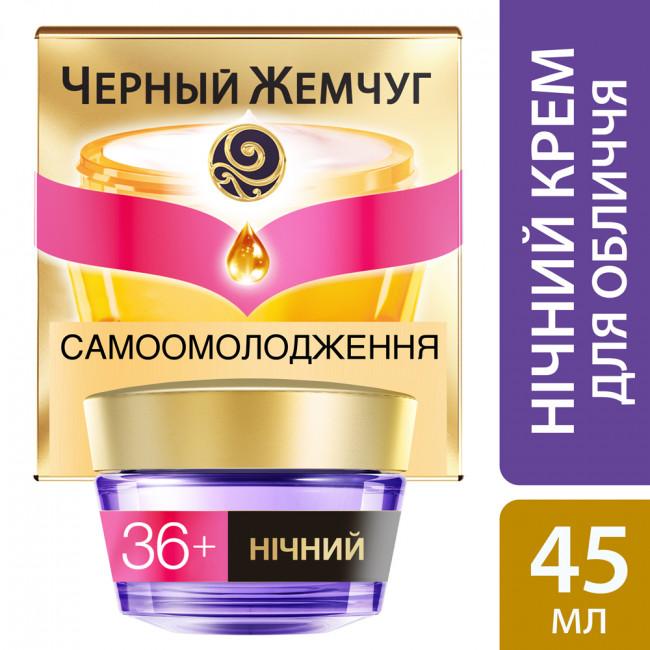 ЧОРНИЙ ЖЕМЧУГ Нічний крем для обличчя Програма від 36 років 45мл