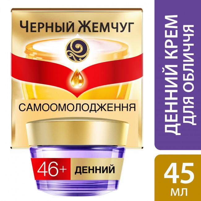 ЧЕРНЫЙ ЖЕМЧУГ Дневной крем для лица Программа от 46 лет 45мл