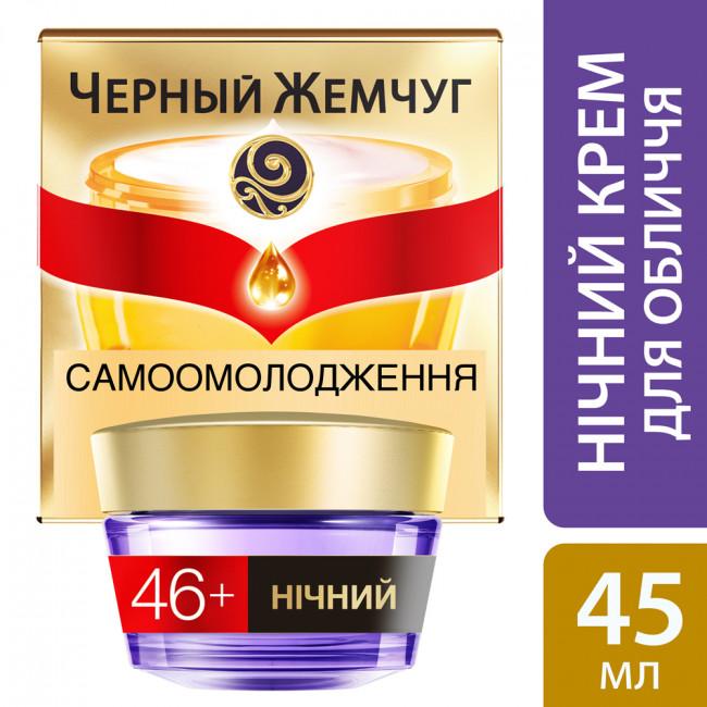 ЧЕРНЫЙ ЖЕМЧУГ Ночной крем для лица Программа от 46 лет 45мл
