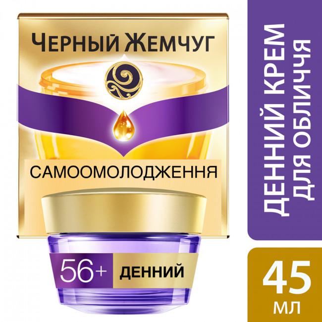 ЧОРНИЙ ЖЕМЧУГ Денний крем для обличчя Програма від 56 років 45мл