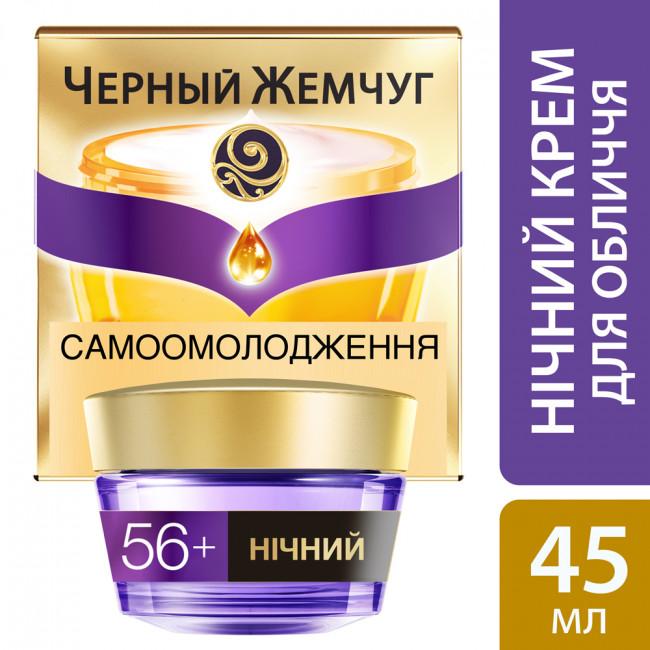 ЧОРНИЙ ЖЕМЧУГ Нічний крем для обличчя Програма від 56 років 45мл