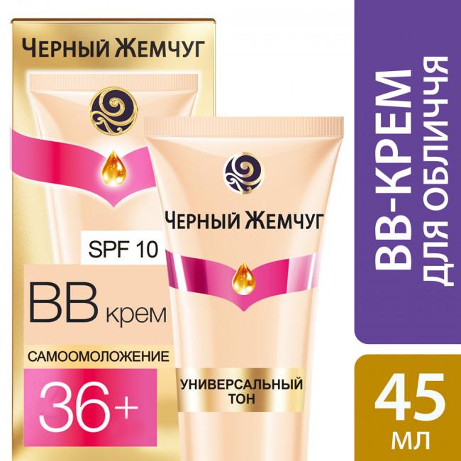 ЧЕРНЫЙ ЖЕМЧУГ BB-крем для лица Увлажняющий для всех типов кожи 56+ 45мл