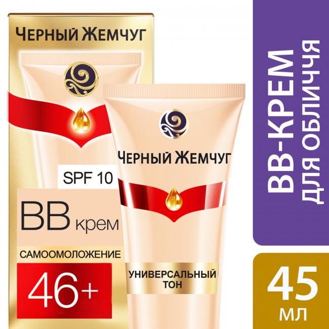 ЧОРНИЙ ЖЕМЧУГ BB-крем для обличчя Ліфтинг для всіх типів шкіри 46+ 45 мл