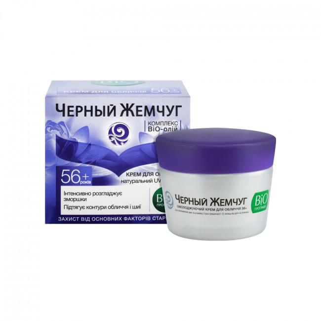 ЧЕРНЫЙ ЖЕМЧУГ Био-программа Крем для лица 56+ 50мл