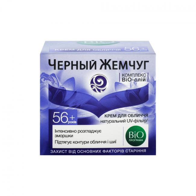 ЧОРНИЙ ЖЕМЧУГ Біо-програма Крем для обличчя 56+ 50мл