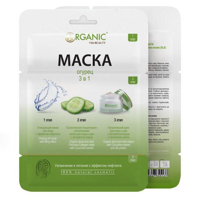 VIA BEAUTY ORGANIC Органічна 3-х етапна маска для обличчя та шиї з екстрактом огірка та ефектом зволоження і ліфтингу