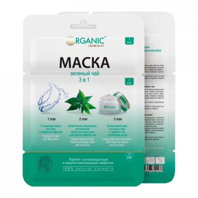 VIA BEAUTY ORGANIC Органічна 3-х етапна маска для обличчя та шиї з екстрактом  чаю і ефектом імуностимуляції та антиоксиданту