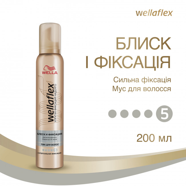 """WELLAFLEX Мус для волосся """"БЛИСК І ФІКСАЦІЯ"""", Суперсильної фіксації 200 мл"""