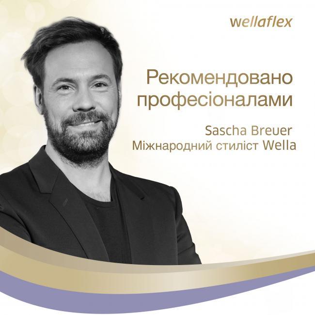 """WELLAFLEX Лак для волос """"ОБЪЕМ ДО 2-Х ДНЕЙ"""", Сильной фиксации 250 мл"""