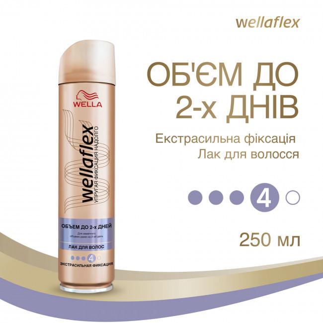 """WELLAFLEX Лак для волосся """"ОБ'ЄМ ДО 2-Х ДНІВ"""", Екстрасильної фіксації 250 мл"""