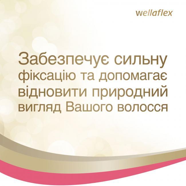 """WELLAFLEX Лак для волос """"УКЛАДКА И ВОССТАНОВЛЕНИЕ"""", Сильной фиксации 250 мл"""