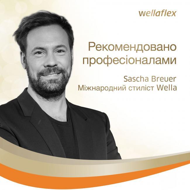 """WELLAFLEX Мусс для волос """"КУДРИ И ЛОКОНЫ"""", Сильной фиксации 200 мл"""