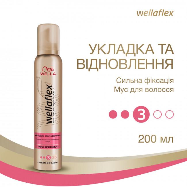 """WELLAFLEX Мусс для волос """"УКЛАДКА И ВОССТАНОВЛЕНИЕ"""", Сильной фиксации 200 мл"""