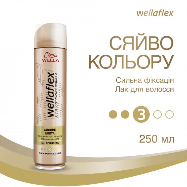 """WELLAFLEX Лак для волос """"СИЯНИЕ ЦВЕТА"""", Сильной фиксации 250 мл"""