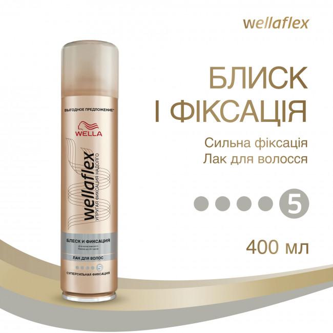 """WELLAFLEX Лак для волосся """"БЛИСК І ФІКСАЦІЯ"""", Суперсильної фіксації 400 мл"""