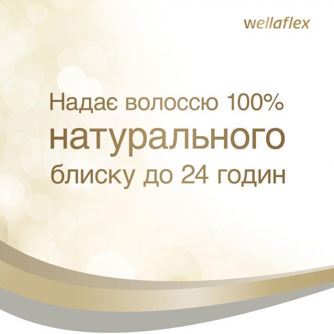 """WELLAFLEX Лак для волос """"БЛЕСК И ФИКСАЦИЯ"""", Суперсильной фиксации 400 мл"""