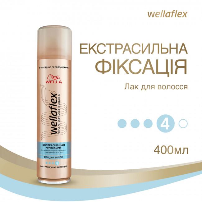 """WELLAFLEX Лак для волосся """"ЕКСТРАСИЛЬНА ФІКСАЦІЯ"""", Екстрасильної фіксації 400 мл"""