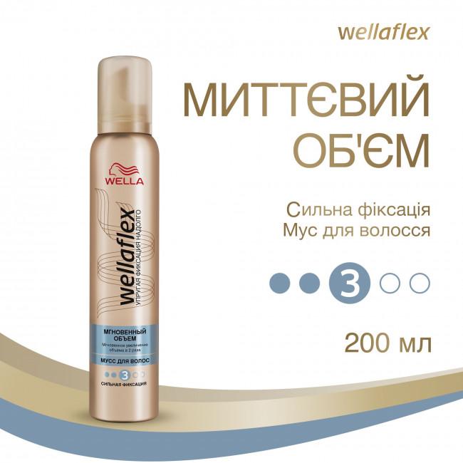 """WELLAFLEX Мусс для волос """"МГНОВЕННЫЙ ОБЪЕМ"""", Cильной фиксации 200 мл"""
