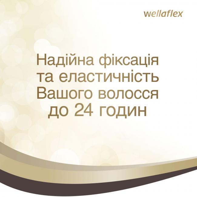 """WELLAFLEX Лак для волос """"CLASSIC СУПЕРСИЛЬНАЯ ФИКСАЦИЯ"""", Суперсильной фиксации 250 мл"""