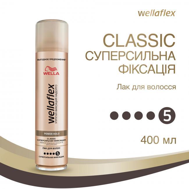"""WELLAFLEX Лак для волосся """"CLASSIC СУПЕРСИЛЬНА ФІКСАЦІЯ"""", Суперсильної фіксації 400 мл"""