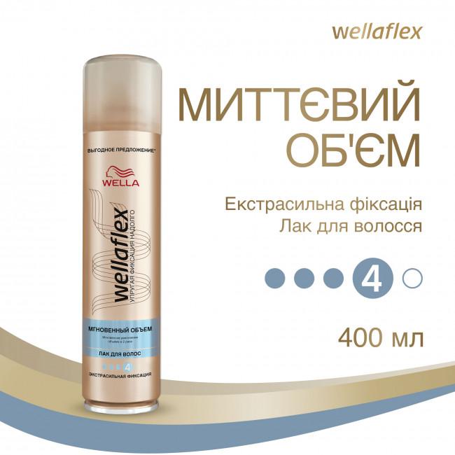 """WELLAFLEX Лак для волосся """"МИТТЄВИЙ ОБ'ЄМ"""", Екстрасильної фіксації 400 мл"""