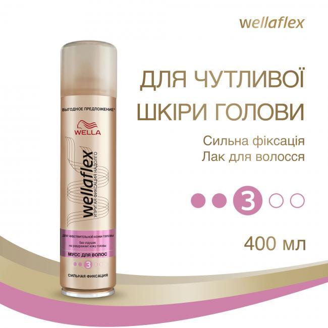 """WELLAFLEX Лак для волосся """"ДЛЯ ЧУТЛИВОЇ ШКІРИ ГОЛОВИ"""", Сильної фіксації 400 мл"""